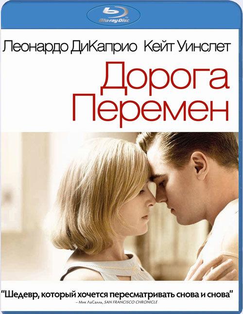 Дорога перемен (Blu-ray)* на Blu-ray