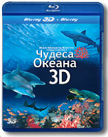 Чудеса океана 3D (Blu-ray)