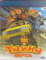 Мишки Буни Тайна цирка (Blu-ray)