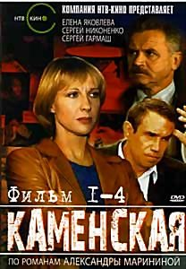Каменская 1-8 Фильмы на 2 dvd на DVD