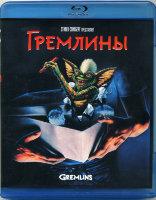 Гремлины (Blu-ray)*