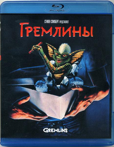 Гремлины (Blu-ray)