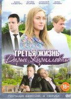 Третья жизнь Дарьи Кирилловны (4 серии)