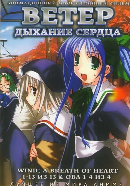 Ветер Дыхание сердца ТВ (13 серий) OVA (4 серии) на DVD