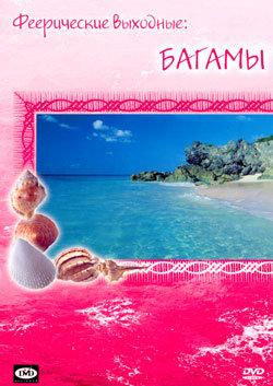 Феерические выходные Багамы на DVD