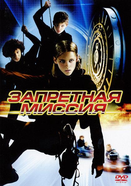 Запретная миссия на DVD