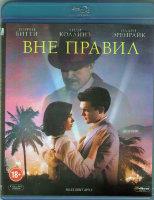 Вне правил (Blu-ray)