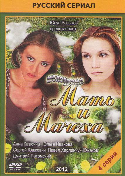 Мать и мачеха (4 серии) на DVD