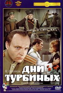 Дни Турбиных на DVD