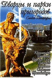 Дворцы и парки пригородов Санкт-Петербурга на DVD