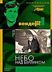 Небо над Берлином. Коллекция Вима Вендерса. на DVD