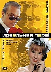 Идеальная пара (2 Dvd) на DVD