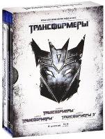 Трансформеры / Трансформеры Месть падших / Трансформеры 3 Тёмная сторона Луны Специальное издание (6 Blu-ray)