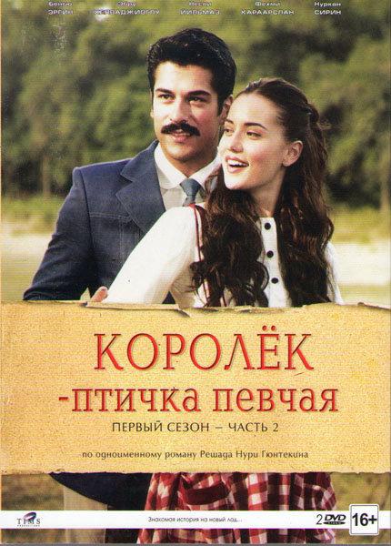 Королек птичка певчая 1 Сезон 2 Часть (9-16 серии) (2 DVD) на DVD