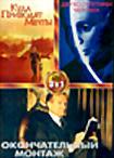 Куда приводят мечты/Двухсолетний человек/Окончательный монтаж 3 в 1  на DVD