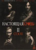 Настоящая кровь 2 Сезон (2 DVD)