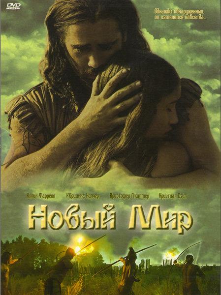 Новый мир на DVD