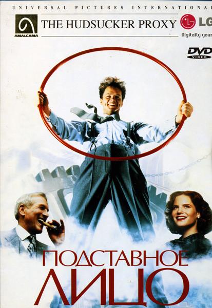 Подставное лицо   на DVD