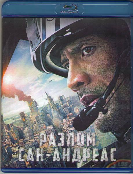 Разлом Сан Андреас (Blu-ray)*