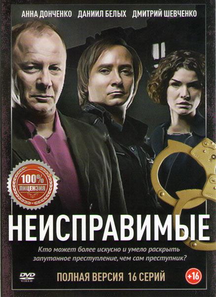 Неисправимые (16 серий) на DVD