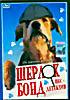 Шерлок Бонд: пес-детектив на DVD