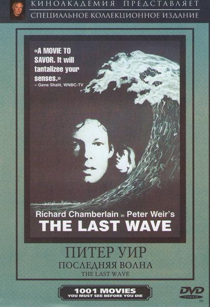 Последняя волна на DVD