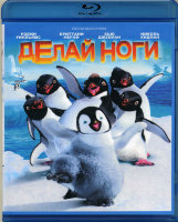 Делай ноги (Blu-ray)