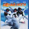 Делай ноги (Blu-ray)* на Blu-ray