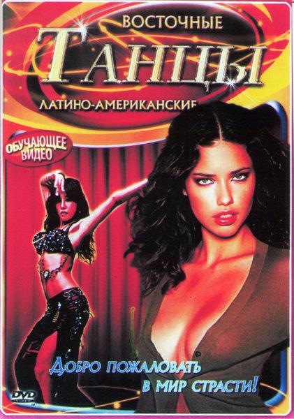 Танцы восточные / Танцы латино американские (2 DVD) на DVD