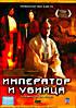 Император и убийца  на DVD