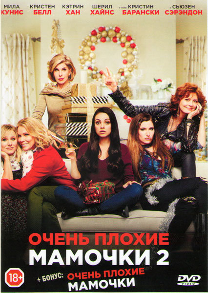 Очень плохие мамочки 2 / Очень плохие мамочки на DVD