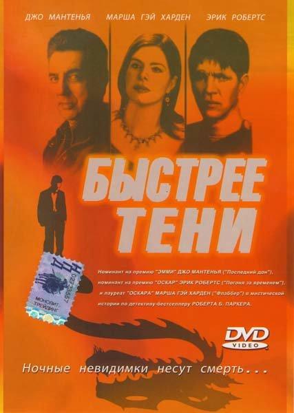 Быстрее тени  на DVD