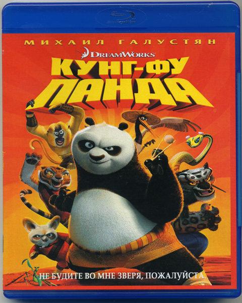 Кунг-Фу Панда (Blu-ray)* на Blu-ray