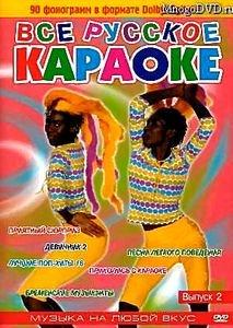 Хит-парад караоке №4 на DVD