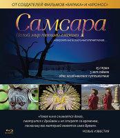 Самсара (Blu-ray)