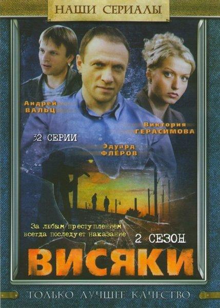 Висяки 2 Сезон (32 серии) на DVD