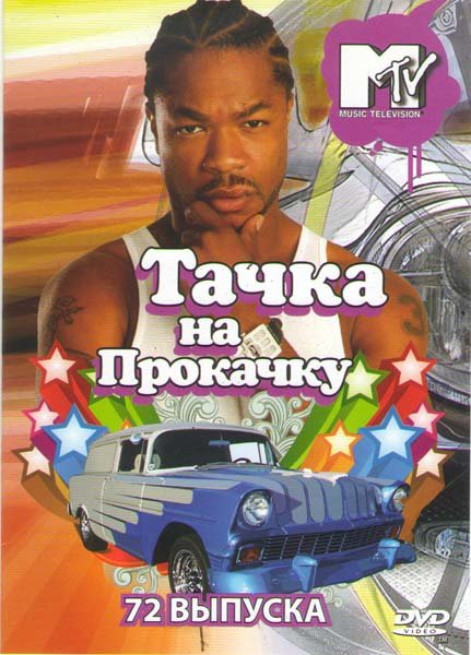 Тачки на прокачку 72 Выпуска на DVD