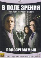 Подозреваемый (Подозреваемые / В поле зрения) 1 Сезон (23 серии) (4 Blu-ray)