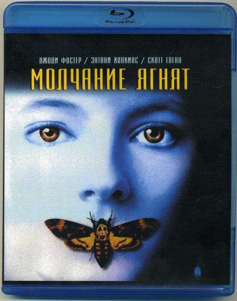 Молчание ягнят (Blu-ray)* на Blu-ray