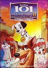 101 далматинец 2 Приключения Патча в Лондоне на DVD