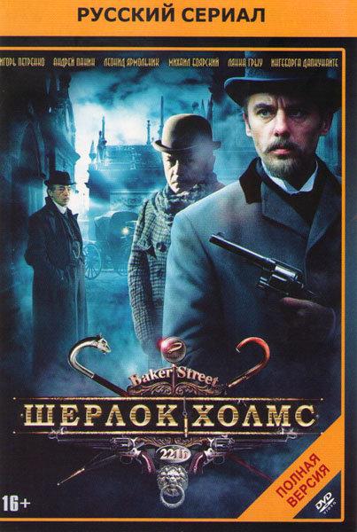 Шерлок Холмс (16 серий) на DVD