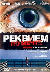Реквием по мечте/ Страх и ненависть в лас-вегасе/ На игле/ Кокаин на DVD