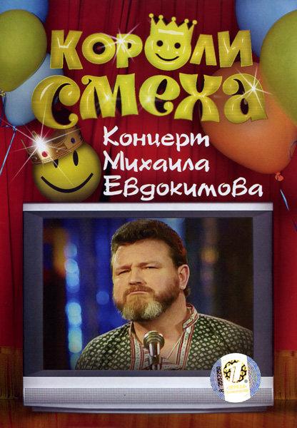 Короли смеха: Концерт Михаила Евдокимова на DVD