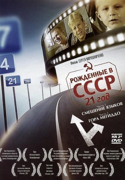 Рожденные в СССР  21 год (2 DVD) на DVD