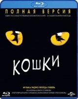 Кошки (Blu-ray)