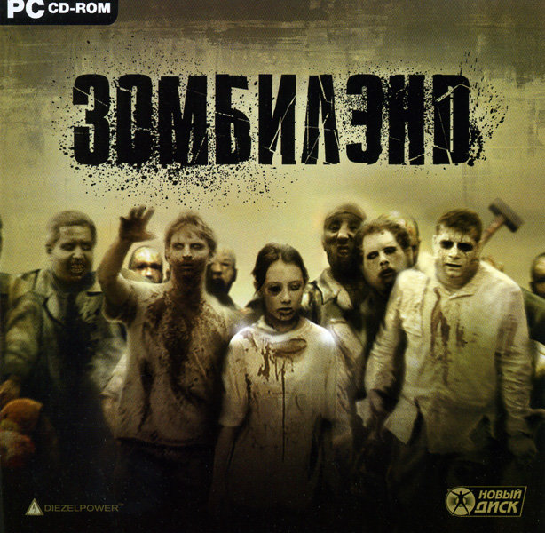 Зомбилэнд (PC CD)