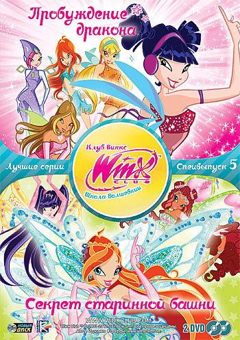 WINX Club Школа волшебниц 5 Специальный выпуск (Пробуждение дракона (4 серии) / Секрет старинной башни (3 серии)) (2 DVD) на DVD