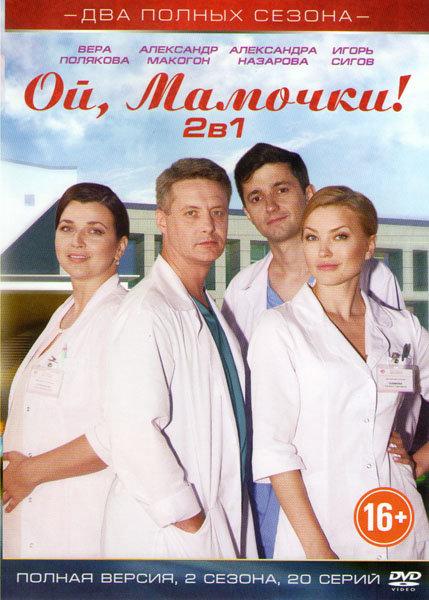 Ой мамочки 1,2 Сезоны (20 серий) на DVD
