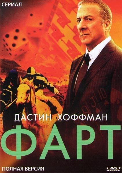 Фарт (9 серий) на DVD