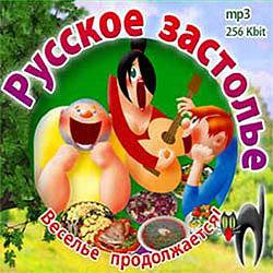Русское застолье (MP3) на DVD